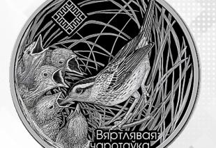 meldinė nendrinukė moneta aquatic warbler coin suvenirs Belarus Zvaniec
