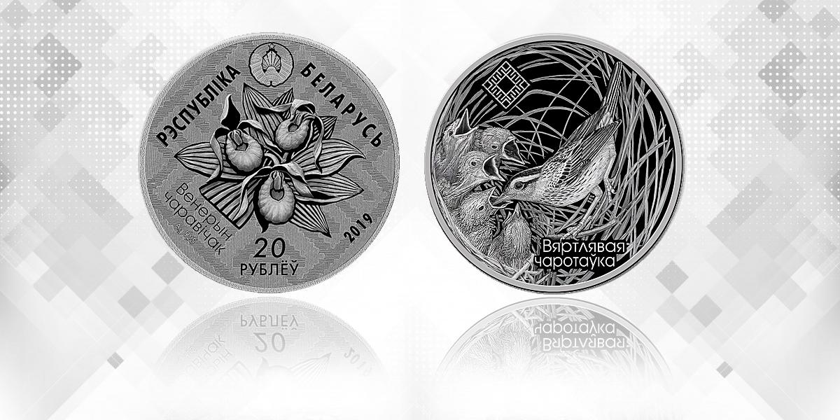 aquatic warbler coin zvaniec Belarus